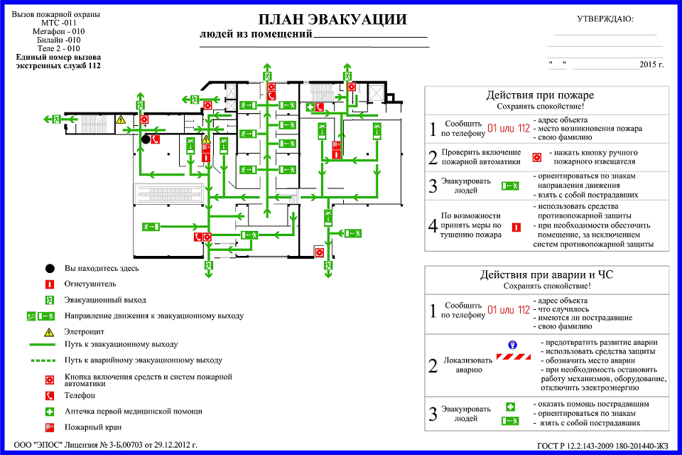 План эвакуации от Александр за